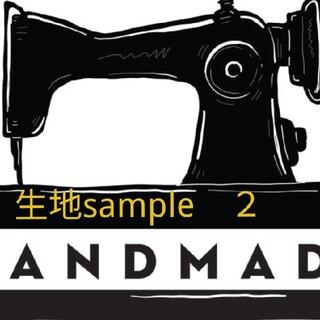 生地sample ページ