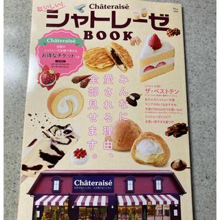 タカラジマシャ(宝島社)のシャトレーゼBOOK クーポン6枚付き(地図/旅行ガイド)