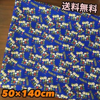 SALE☆ブルー スヌーピー  生地 はぎれ 布 ハンドメイド 50×140