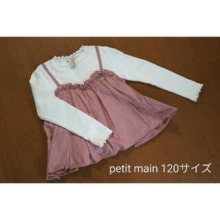 petit main - 【美品】petit main 120サイズ トップス プティマイン