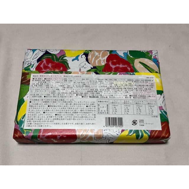 限定品エコバッグ付 横浜フランセ 果実をたのしむミルフィーユ 16個 お値下げ× 食品/飲料/酒の食品(菓子/デザート)の商品写真