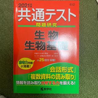 キョウガクシャ(教学社)の共通テスト問題研究 生物/生物基礎 2021年版(語学/参考書)