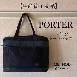 PORTER - PORTER ポーター トートバッグ【生産終了商品】