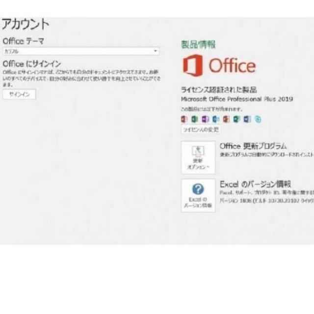 Microsoft(マイクロソフト)のoffice2019ProPlus スマホ/家電/カメラのPC/タブレット(ノートPC)の商品写真