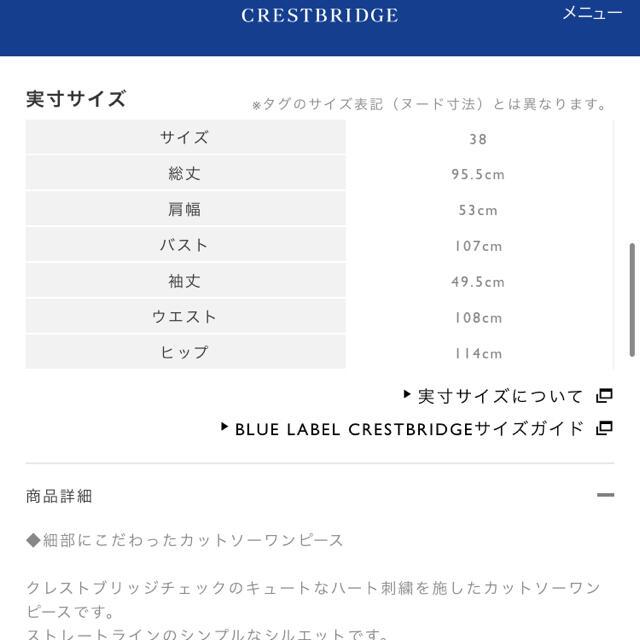 BURBERRY BLUE LABEL(バーバリーブルーレーベル)のブルーレーベルクレストブリッジ ワンピース サイズ38 レディースのワンピース(ひざ丈ワンピース)の商品写真