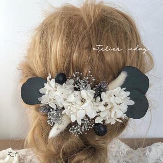 髪飾り【Z1】ヘッドパーツ ドライフラワー 結婚式 成人式 卒業式 和装 花(ヘアアクセサリー)