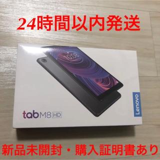 Lenovo - Lenovo Tab M8 タブレット 新品未開封 購入証明書あり