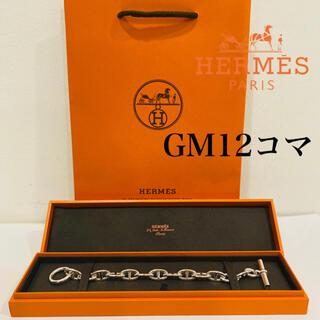 エルメス(Hermes)のエルメス シェーヌダンクルGM12コマ 【新品未使用】確実正規品★(ブレスレット)