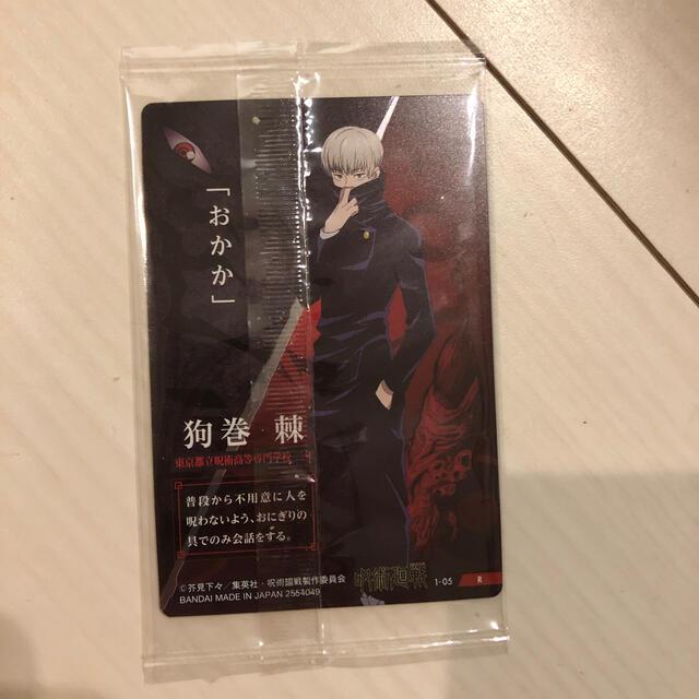 BANDAI(バンダイ)の呪術廻戦 狗巻棘 いぬまきとげ エンタメ/ホビーのアニメグッズ(カード)の商品写真