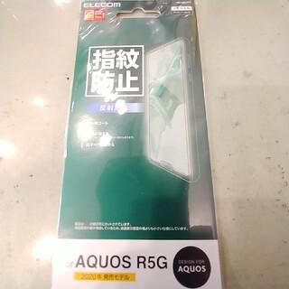 アクオス(AQUOS)のAQUOS R5G用 液晶保護フィルム 新品未開封(保護フィルム)