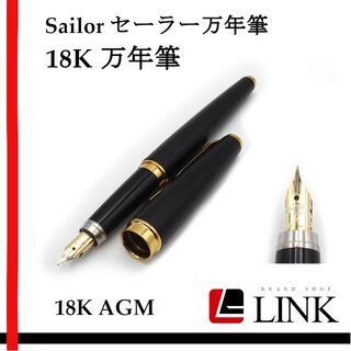 セーラー(Sailor)の18K AGM 【Sailor セーラー】 万年筆 刻印あり 動作未確認(ペン/マーカー)