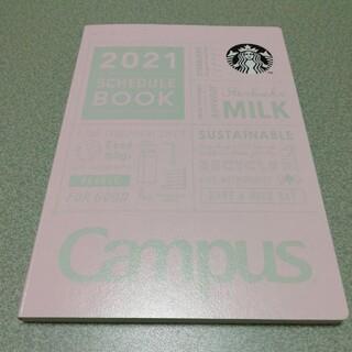 スターバックスコーヒー(Starbucks Coffee)の2021 スターバックス スケジュール(カレンダー/スケジュール)