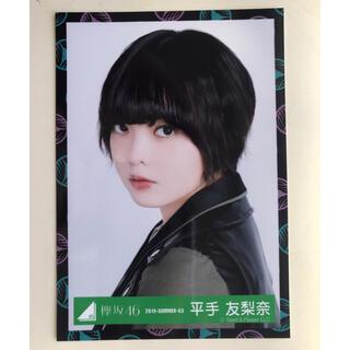 欅坂46(けやき坂46) - 欅坂46 生写真 平手友梨奈