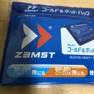 ザムスト(ZAMST)のザムスト ZAMST コールド&ホットパック(日用品/生活雑貨)