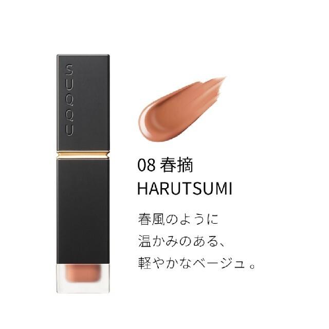 SUQQU(スック)のSUQQU コンフォート リップ フルイド フォグ 08 コスメ/美容のベースメイク/化粧品(口紅)の商品写真