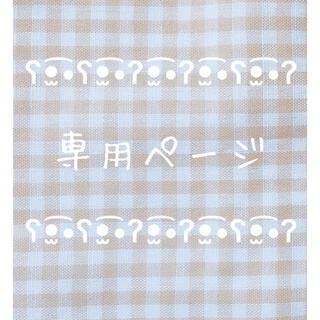 mari様専用 グレー(収納/キッチン雑貨)