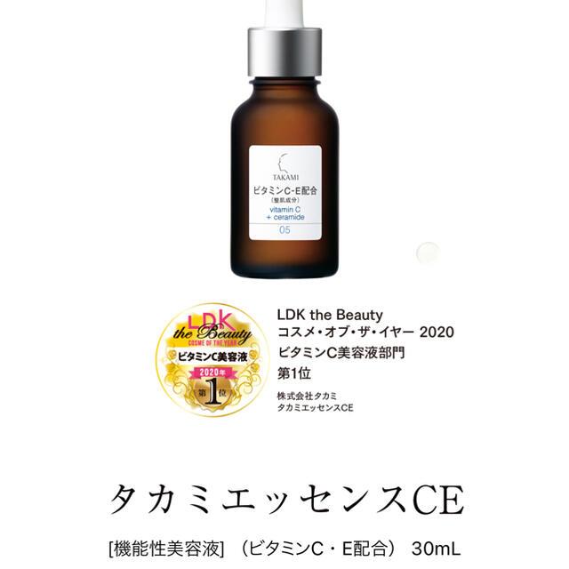 TAKAMI(タカミ)のTAKAMI タカミエッセンスCE コスメ/美容のスキンケア/基礎化粧品(美容液)の商品写真
