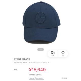 ストーンアイランド(STONE ISLAND)のstone island 帽子(キャップ)