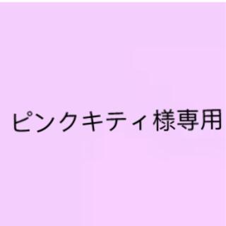 ピンクキティ様専用(その他)