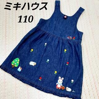 mikihouse - ミキハウス うさこ デニム ワンピース ジャンパースカート 110 刺繍 お花