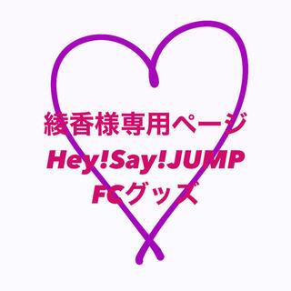 Hey! Say! JUMP - Hey!Say!JUMP グッズ