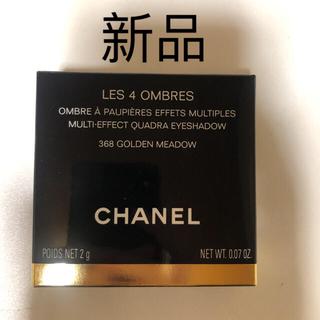 CHANEL - CHANEL 368 レ キャトル オンブル ゴールデンメドウ アイシャドウ
