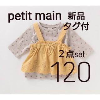 petit main - 新品 タグ付  プティマイン スカラップレースビスチェ 花柄Tシャツセット
