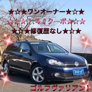 Volkswagen - ワンオーナー★ゴルフヴァリアント★1.4ℓターボ★修復歴なし★ナビ★ETC