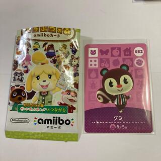 任天堂 - どうぶつの森 amiiboカード グミ