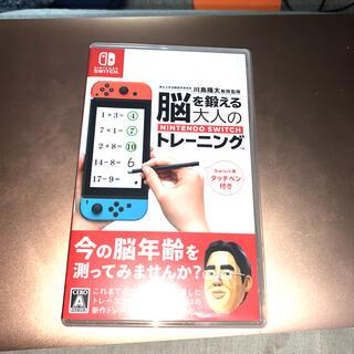 Nintendo Switch - 脳を鍛える大人のNintendo Switch 脳トレ