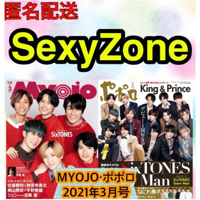 Sexy Zone(セクシー ゾーン)の【千里様専用】SexyZone セクゾ Myojo ポポロ 3月号 切り抜き エンタメ/ホビーの雑誌(アート/エンタメ/ホビー)の商品写真