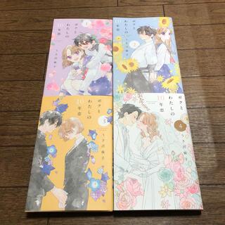 ボクとわたしの10年恋 1〜4 全巻