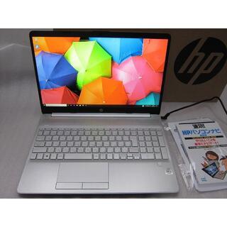 ヒューレットパッカード(HP)のHP Core i5-10210U/8G/SSD256G/15.6型フルHD液晶(ノートPC)