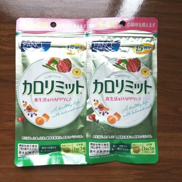 ファンケル カロリミット 15回分×2袋 30回分 コスメ/美容のダイエット(ダイエット食品)の商品写真