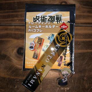 集英社 - 呪術廻戦ルームキーホルダー