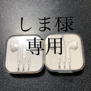 Apple - ⑤新品未使用 純正品 iPhone  イヤホン 2個セット 送料無料