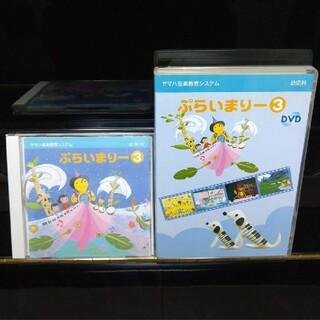 ヤマハ ぷらいまりー3 CD DVD