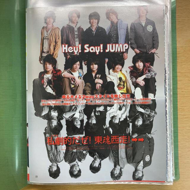 Hey! Say! JUMP(ヘイセイジャンプ)のHey!Say!JUMP 切り抜き エンタメ/ホビーのタレントグッズ(アイドルグッズ)の商品写真