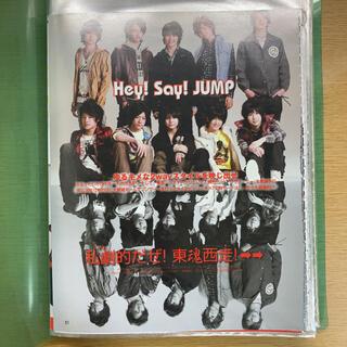 Hey! Say! JUMP - Hey!Say!JUMP 切り抜き