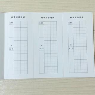 硬筆清書用紙 50枚(書道用品)