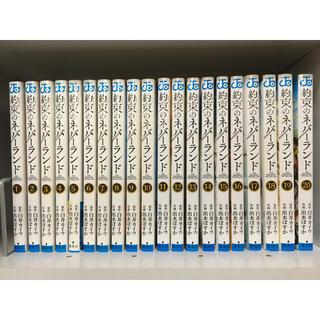 集英社 - 約束のネバーランド 全巻 1巻-20巻 セット 白井カイウ 出水ぽすか 漫画