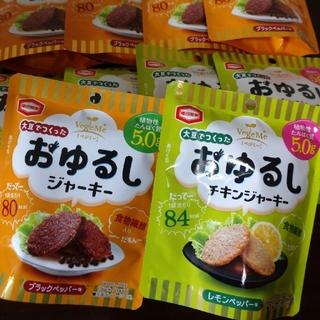 大豆でつくったおゆるしジャーキー/チキンジャーキー 2種類 10袋