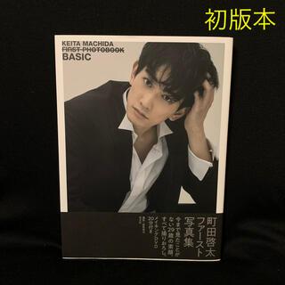 ゲキダンエグザイル(劇団EXILE)の町田啓太ファースト写真集 BASIC 初版本 DVD付き(アート/エンタメ)