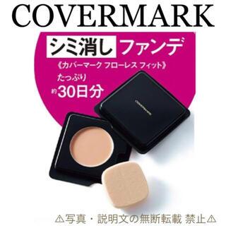 カバーマーク(COVERMARK)の⭐️新品⭐️【カバーマーク】シミ消しファンデ 30日分★付録❗️(ファンデーション)