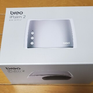 breo BRP3000H(マッサージ機)