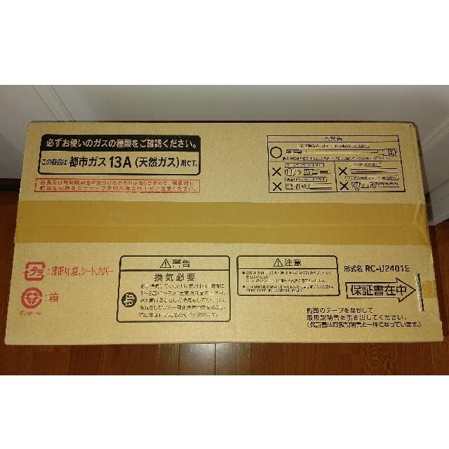 東邦(トウホウ)の東邦ガス ガスファンヒーター RC-24FSI スマホ/家電/カメラの冷暖房/空調(ファンヒーター)の商品写真