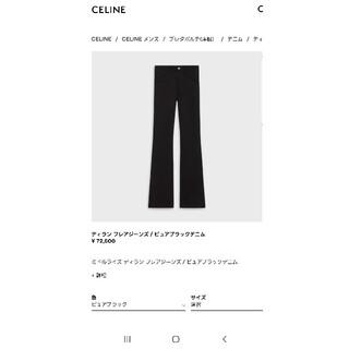 celine - CELINE 20AW ディラン フレアジーンズ
