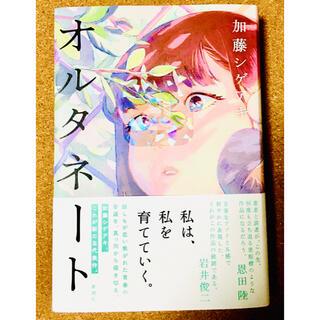 ニュース(NEWS)の初版 オルタネート 加藤シゲアキさん(文学/小説)