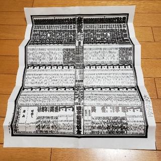 番付表 幻の令和2年5月場所 開催中止 大島親方印入り(相撲/武道)