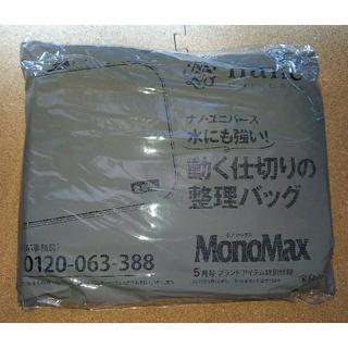 宝島社 - 【雑誌付録】ナノ・ユニバース 水にも強い!動く仕切りの整理バッグ